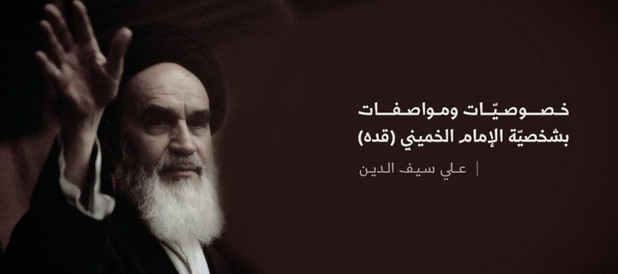 خصوصيات ومواصفات بشخصية الإمام الخميني (قدس سره)