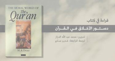 قراءة في كتاب: دستور الأخلاق في القرآن  The Moral World of the Quran