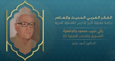 الفكر العربي الحديث والمعاصر | زكي نجيب محمود والوضعية – التسويغ والمصادر المعرفية (2)