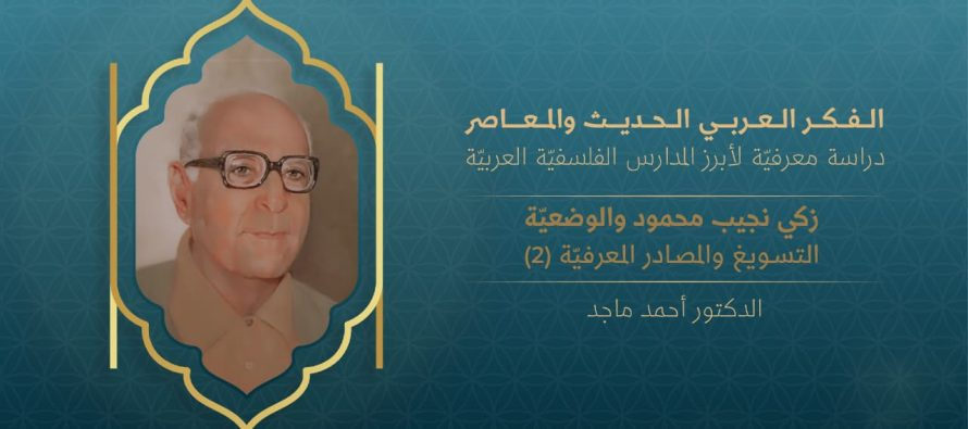 الفكر العربي الحديث والمعاصر   زكي نجيب محمود والوضعية – التسويغ والمصادر المعرفية (2)