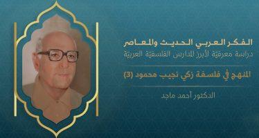 الفكر العربي الحديث والمعاصر | المنهج في فلسفة زكي نجيب محمود (3)