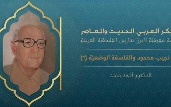 الفكر العربي الحديث والمعاصر | زكي نجيب محمود والفلسفة الوضعية (1)