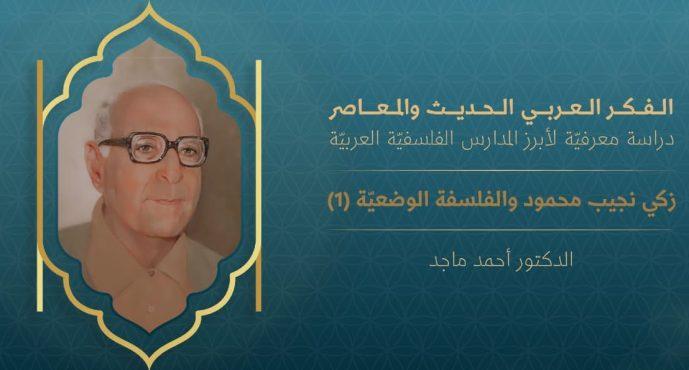 الفكر العربي الحديث والمعاصر   زكي نجيب محمود والفلسفة الوضعية (1)
