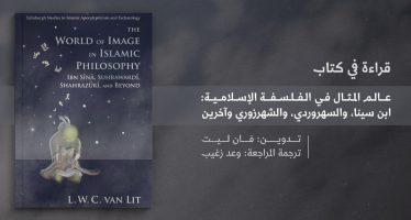 قراءة في كتاب عالم المثال في الفلسفة الإسلامية: ابن سينا، والسهروردي، والشهرزوري وآخرين