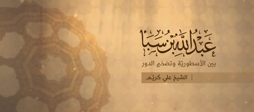 عبد الله بن سبأ  (بين الأسطوريّة وتضخيم الدور)
