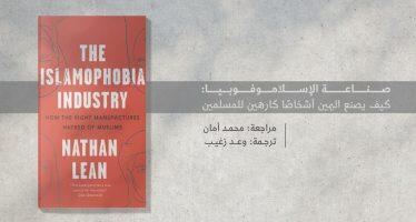 صناعة الإسلاموفوبيا: كيف يصنع اليمين أشخاصًا كارهين للمسلمين؟