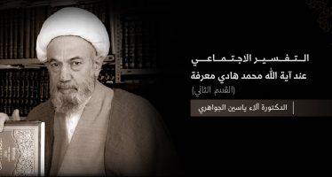 التفسير الاجتماعي عند آيه الله محمد هادي معرفة | القسم الثاني