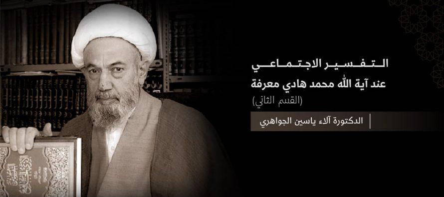 التفسير الاجتماعي عند آيه الله محمد هادي معرفة   القسم الثاني