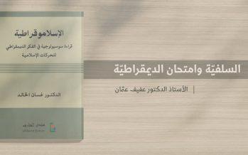 مطالعة في كتاب الإسلاموقراطية: السلفية وامتحان الديمقراطية