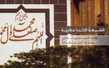 الشيعةُ الاثنا عشرية