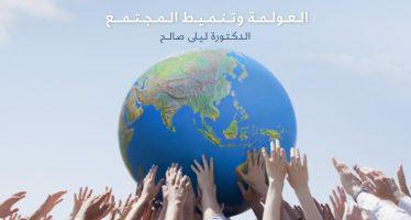 العولمة وتنميط المجتمع
