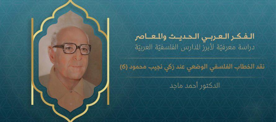 الفكر العربي الحديث والمعاصر | نقد الخطاب الفلسفي الوضعي عند محمود (6)