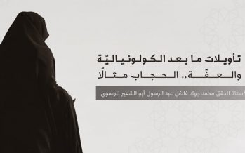 تأويلات ما بعد الكولونيالية والعفة.. الحجاب مثالًا