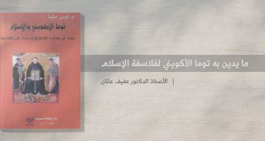 مطالعة في كتاب توما الأكويني والإسلام: ما يدين به توما الأكويني لفلاسفة الإسلام