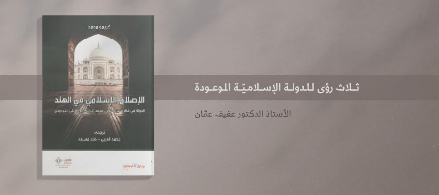 مطالعة في كتاب: الإصلاح الإسلامي في الهند