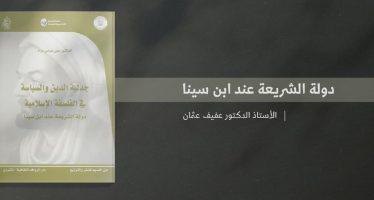 مطالعة في كتاب جدلية الدين والسياسة في الفلسفة الإسلامية: دولة الشريعة عند ابن سينا