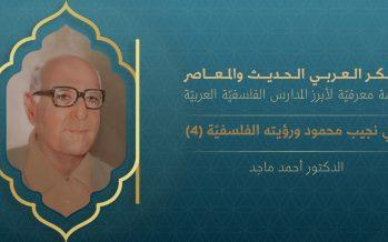 الفكر العربي الحديث والمعاصر | زكي نجيب محمود ورؤيته الفلسفية (4)