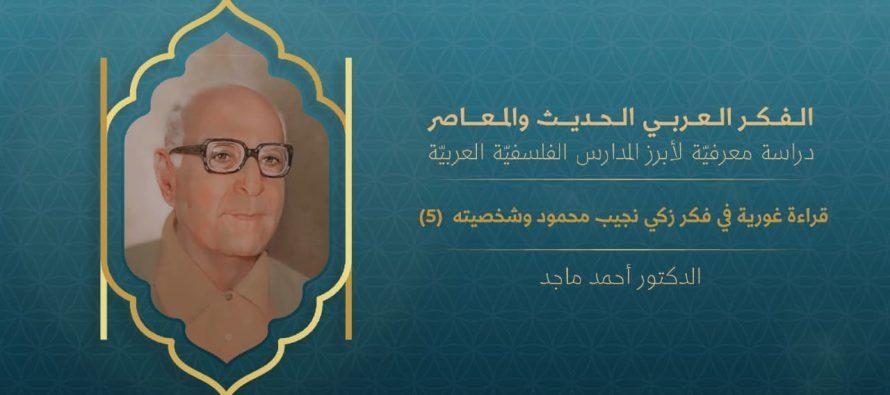 الفكر العربي الحديث والمعاصر | قراءة غورية في فكر زكي نجيب محمود وشخصيته (5)