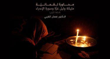 محاورة لقمانية مليكة وليل غزة وسورة الإسراء | الحلقة الأولى