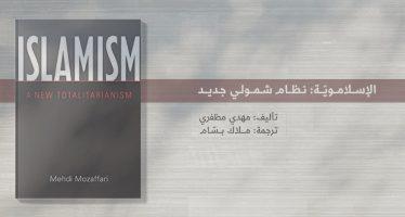 قراءة في كتاب موحى الناجي، الإسلاموية: نظام شمولي جديد