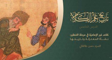 تاريخ علم الكلام | الدرس الخامس | كلام غير الإماميّة في حقبة التنظير: نشأة المعتزلة وتاريخها