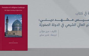 قراءة في كتاب تأسيس مشهد ديني: التعليم العالي الشيعي في الدولة الصفوية