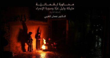 محاورة لقمانية مليكة وليل غزة وسورة الإسراء | الحلقة الثانية