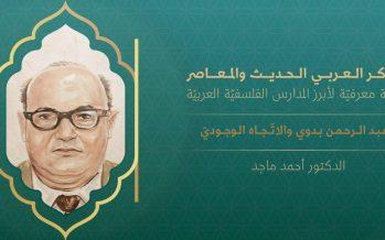 الفكر العربي الحديث والمعاصر | عبد الرحمن بدوي والاتّجاه الوجوديّ (1)