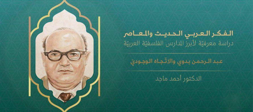 الفكر العربي الحديث والمعاصر   عبد الرحمن بدوي والاتّجاه الوجوديّ (1)