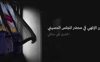 الرضوان الإلهي في محضر المجلس الحسيني