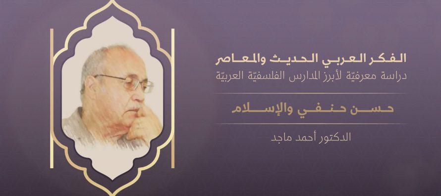 الفكر العربي الحديث والمعاصر | حسن حنفي والإسلام