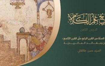 تاريخ علم الكلام | الدرس الثامن | كلام أهل السنّة من القرن الرابع حتّى القرن التاسع: تاريخ الماتريديّة وعقائدها