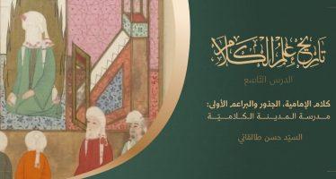 تاريخ علم الكلام | الدرس التاسع | كلام الإمامية، الجذور والبراعم الأولى مدرسة المدينة الكلاميّة
