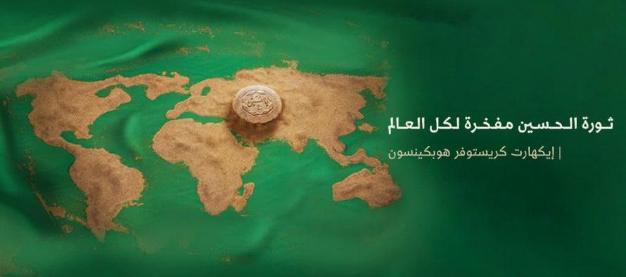 ثورة الحسين مفخرة لكل العالم