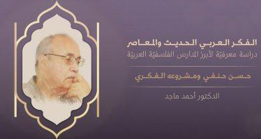 الفكر العربي الحديث والمعاصر | حسن حنفي ومشروعه الفكري