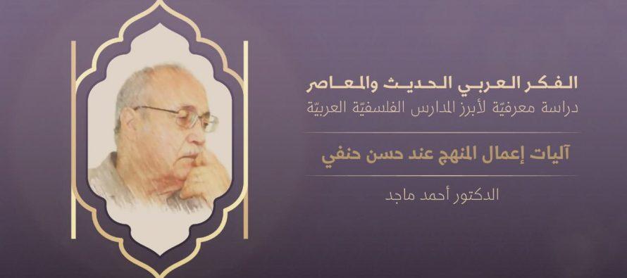 الفكر العربي الحديث والمعاصر   آليات إعمال المنهج عند حسن حنفي