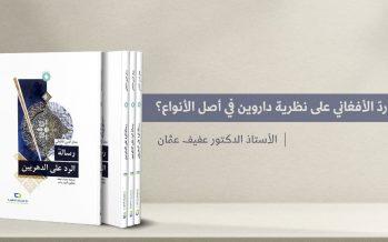مطالعة في كتاب رسالة الرد على الدهريين: كيف ردّ الأفغاني على نظرية داروين في أصل الأنواع؟