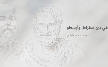 حوار منطقي بين سقراط وأرسطو