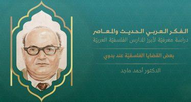 الفكر العربي الحديث والمعاصر | بعض القضايا الفلسفيّة عند بدوي (2)