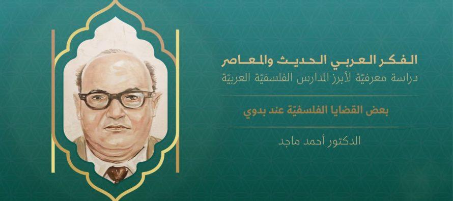الفكر العربي الحديث والمعاصر   بعض القضايا الفلسفيّة عند بدوي (2)