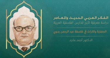 الفكر العربي الحديث والمعاصر | الحضارة والتراث في فلسفة عبد الرحمن بدوي (3)