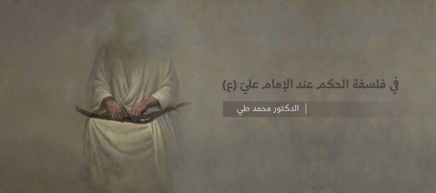 في فلسفة الحكم عند الإمام عليّ (ع)