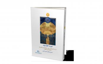 فيزياء الفيلسوف ∽ دراسة تفصيليّة في بعض أحكام الجسم الفلسفيّة ولوازمها في الإلهيّات