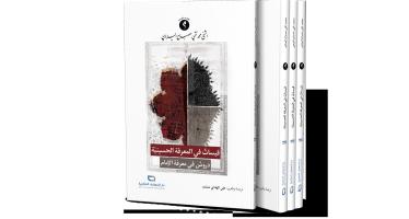 قبساتٌ في المعرفة الحسينية دروسٌ في معرفة الإمام