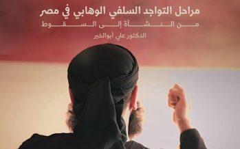 مراحل التواجد السلفي | الوهابي في مصر من النشأة إلى السقوط