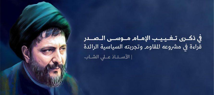 في ذكرى تغييب الإمام موسى الصدر: قراءة في مشروعه المقاوم وتجربته السياسية الرائدة