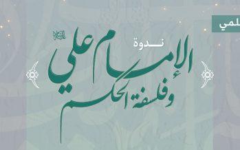 تقرير ندوة: الإمام علي (ع) وفلسفة الحكم