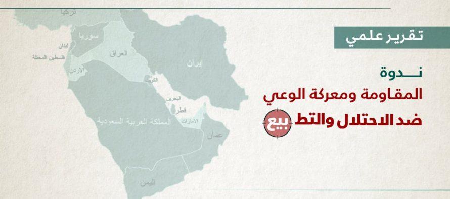 تقرير ندوة: المقاومة ومعركة الوعي ضد الاحتلال والتطبيع