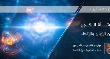 ومضات فكرية   نشأة الكون بين الإيمان والإلحاد
