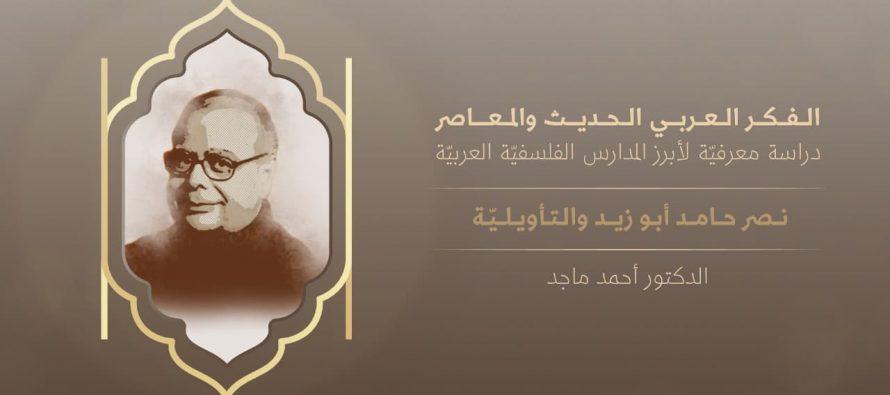 الفكر العربي الحديث والمعاصر | نصر حامد أبو زيد والتأويلية